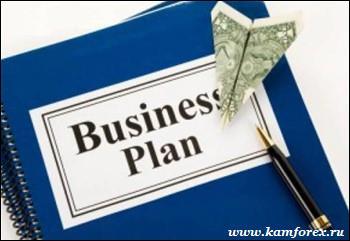 Бизнес план на рынке Форекс