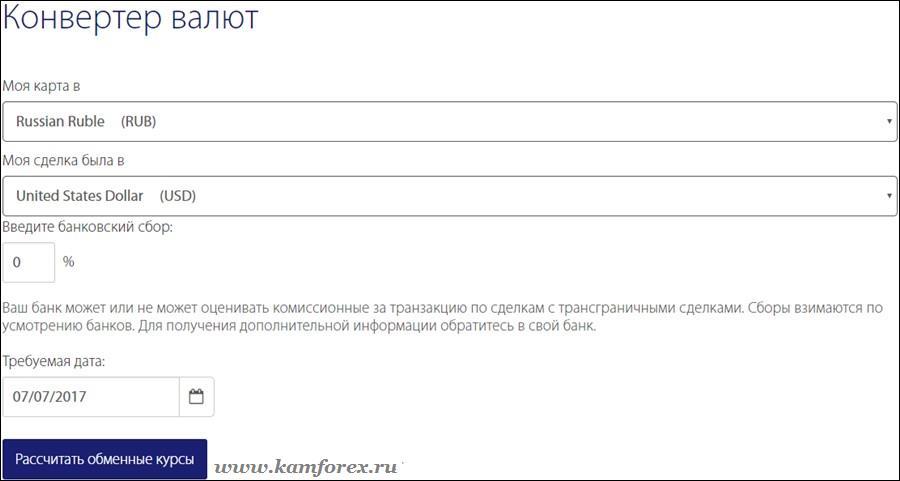 Узнать на сегодня курс конвертации валют по картам системы Виза (VISA)