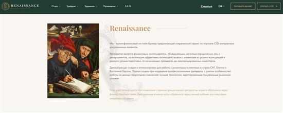 Renaissance – брокер, которому можно доверять