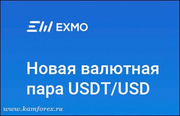 USDT/USD - новая кросс-пара на бирже EXMO