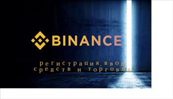 Биржа криптовалют BINANCE высший рейтинг!