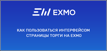Как тоговать на бирже криптовалют EXMO. Подробная инструкция