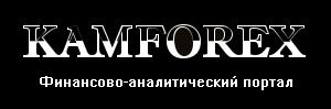 KamForex - Финансово-аналитический портал
